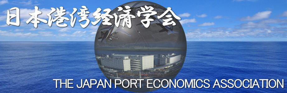 THE JAPAN PORT ECONOMICS ASSOCIATION